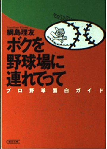 ボクを野球場に連れてって―プロ野球面白ガイド (朝日文庫)