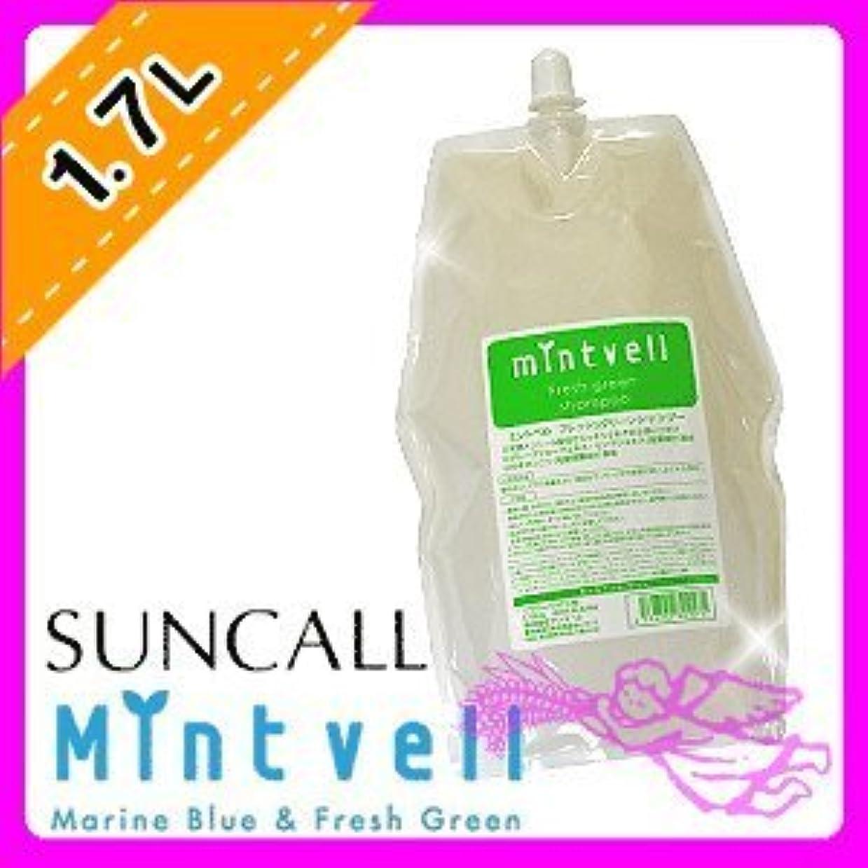 実際にハッチ静けさサンコール ミントベル フレッシュグリーン シャンプー <1700mL> 詰め替え用 SUNCALL mintvell メントール