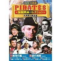 (2個まとめ売り) PIRATES 海賊映画コレクション 大海原の無法者