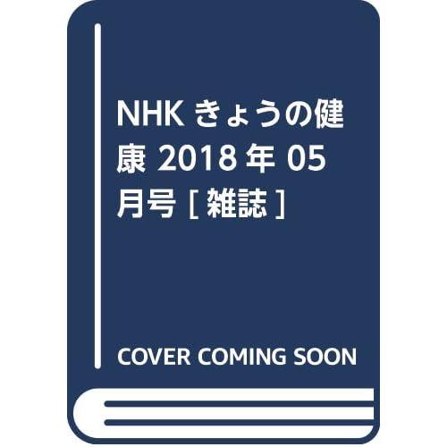 NHKきょうの健康 2018年 05 月号 [雑誌]