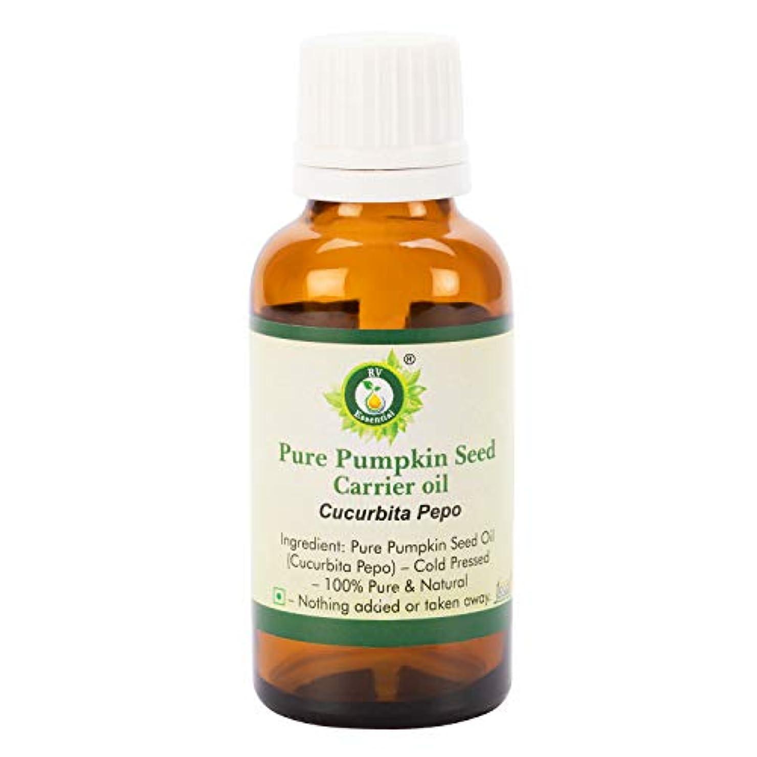 スキニー蒸留麻酔薬ピュアパンプキンシードオイルキャリア300ml (10oz)- Cucurbita Pepo (100%ピュア&ナチュラルコールドPressed) Pure Pumpkin Seed Carrier Oil