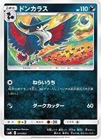 ポケモンカードゲーム SMM 013/031 ドンカラス 悪 スターターセット TAG TEAM GX
