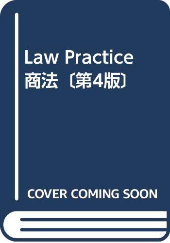Law Practice 商法〔第4版〕