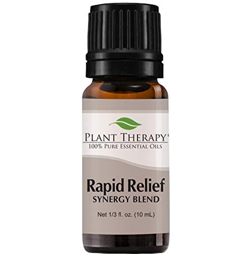 仲間、同僚シットコムアジテーションRapid Relief Synergy (Formerly Known As Pain-Aid). Essential Oil Blend. 10 ml (1/3 Oz). 100% Pure, Undiluted,...