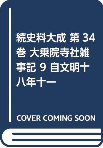 続史料大成 第34巻 大乗院寺社雑事記 9 自文明十八年十一