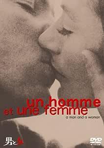 男と女 特別版 [DVD]
