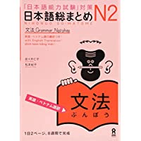日本語総まとめ N2 文法 [英語・ベトナム語版] Nihongo Soumatome N2 Grammar (English/Vietnamese Edition)