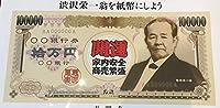 渋沢栄一 新紙幣 グッズ 開運