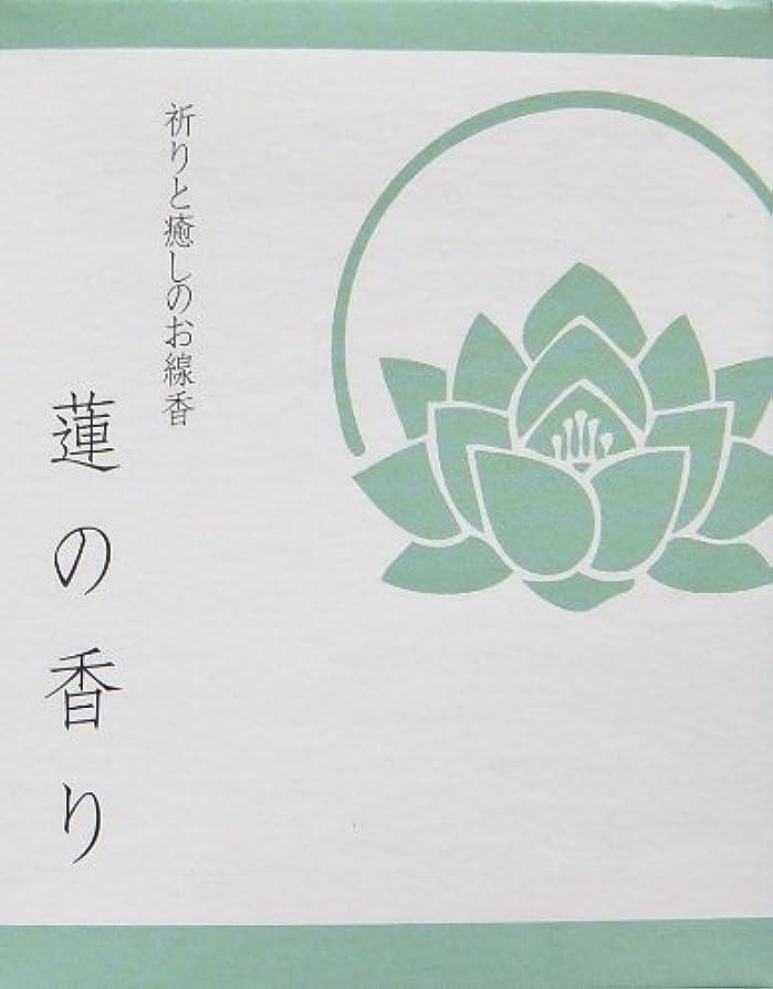 人事アニメーション幻影祈りと癒しのお線香ミニ 蓮