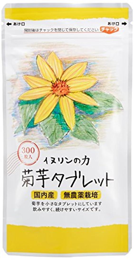 寺院カテナモート菊芋タブレット 250mg×300粒 お徳用3個セット 内容量:225g ★3袋で生菊芋=1980g分です!