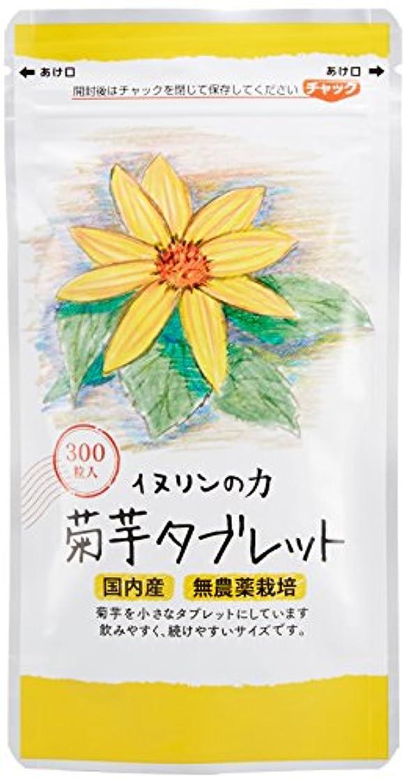 欺胚曖昧な菊芋タブレット 250mg×300粒 お徳用3個セット 内容量:225g ★3袋で生菊芋=1980g分です!