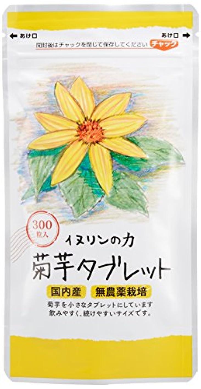 動揺させる箱自伝菊芋タブレット 250mg×300粒 お徳用3個セット 内容量:225g ★3袋で生菊芋=1980g分です!