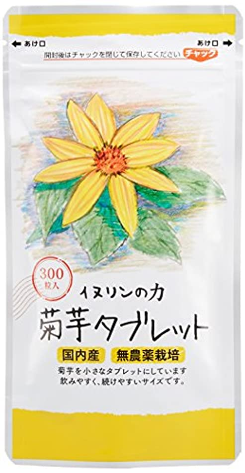 残基故障中バース菊芋タブレット 250mg×300粒 お徳用3個セット 内容量:225g ★3袋で生菊芋=1980g分です!
