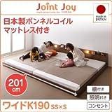 連結ベッド ワイドキング190【JointJoy】【日本製ボンネルコイルマットレス付き】ブラック 親子で寝られる棚・照明付き連結ベッド【JointJoy】ジョイント・ジョイ