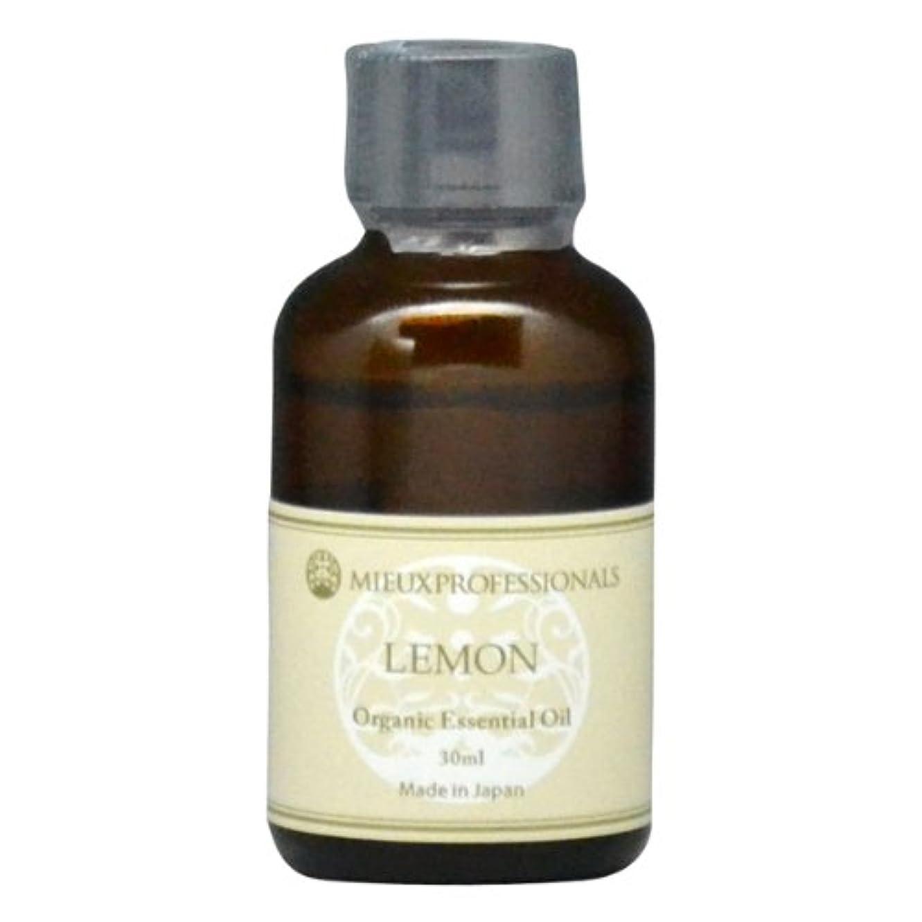 フライカイト伝染病媒染剤オーガニックエッセンシャルオイル レモン 30ml