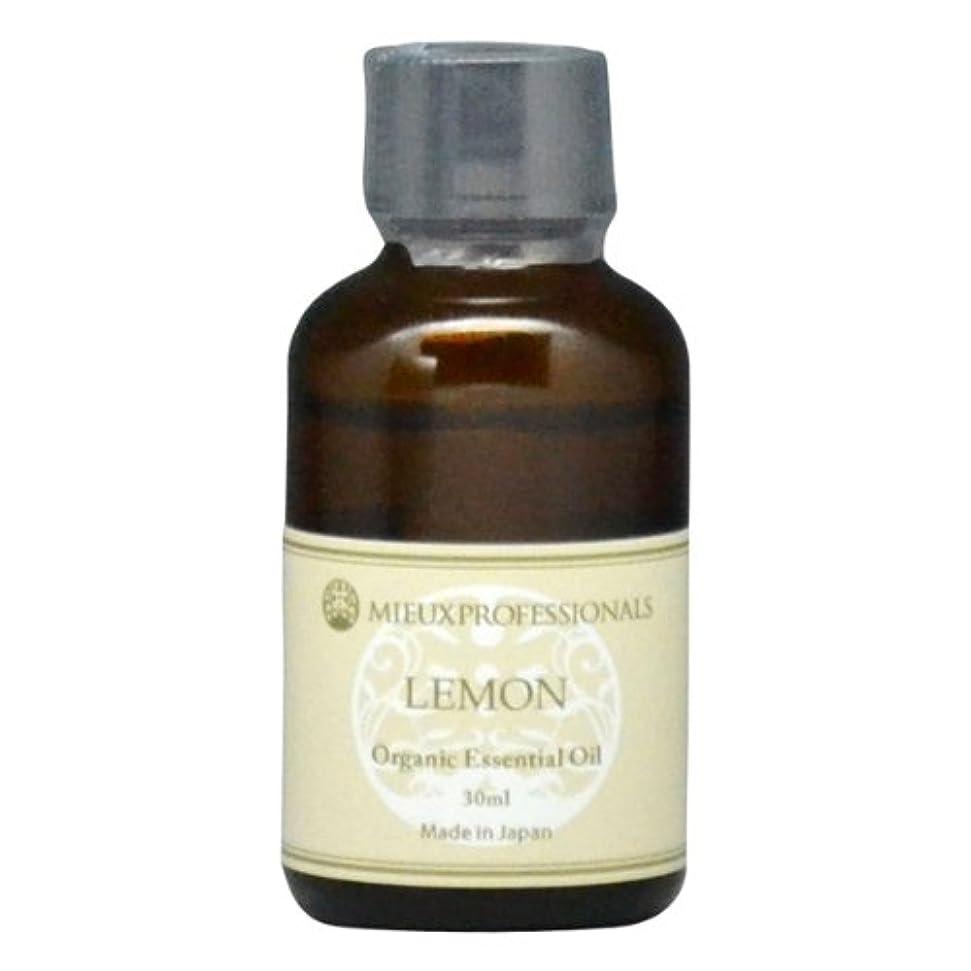 中絶迅速地区オーガニックエッセンシャルオイル レモン 30ml