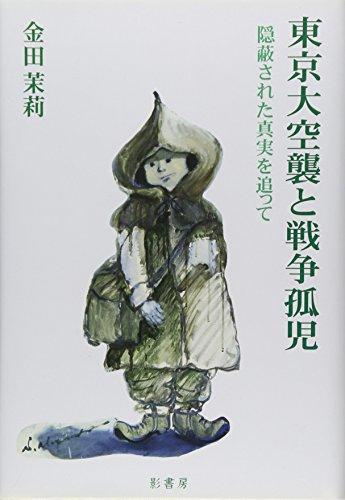 東京大空襲と戦争孤児―隠蔽された真実を追って