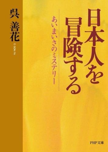 [画像:日本人を冒険するあいまいさのミステリー (PHP文庫)]