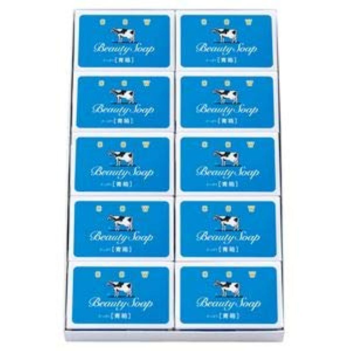 【COW 牛乳石鹸 カウブランド】 ギフトセット/石けんセット 【青箱 10個入り】 化粧箱入 日本製 〔お中元 お歳暮 内祝い〕【代引不可】