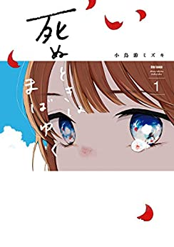 [小鳥游ミズキ]の死ぬときはまばゆく 1巻 (デジタル版ガンガンコミックスUP!)