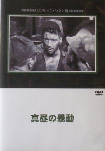 真昼の暴動 [DVD]