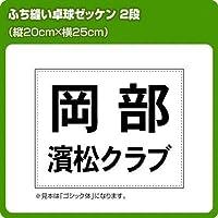卓球ゼッケン2段組み ふち縫い生地 W25cm×H20cm 文字カラー 緑 書体 楷書体
