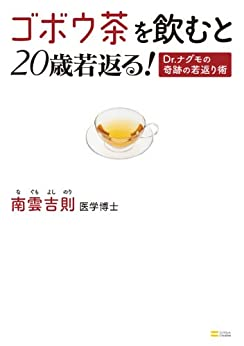 [南雲 吉則]のゴボウ茶を飲むと20歳若返る! Dr.ナグモの奇跡の若返り術