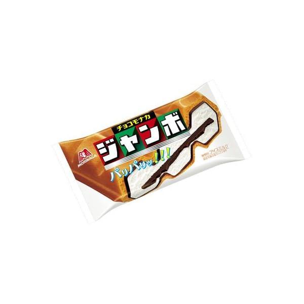 森永製菓 チョコモナカジャンボ 150ml×20個の商品画像