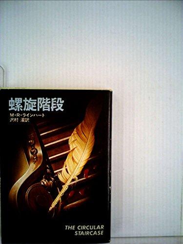 螺旋階段 (1981年) (ハヤカワ・ミステリ文庫)の詳細を見る