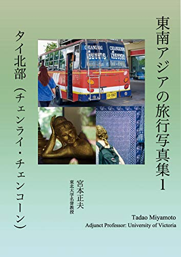 東南アジアの旅行写真集1: タイ北部  チェンライ チェンコーン