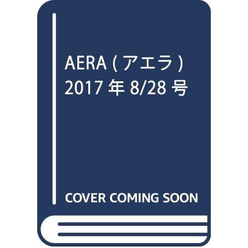AERA (アエラ) 2017年 8/28 号 [雑誌]