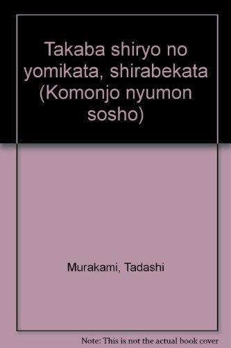 鷹場史料の読み方・調べ方 (古文書入門叢書 (6))