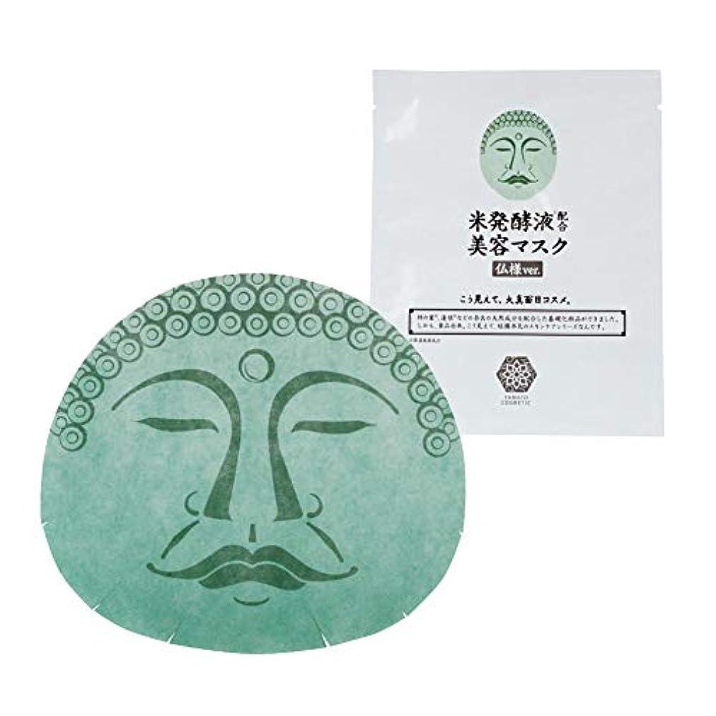 セッティング混合形容詞やまとコスメティック 美容液マスク 25mL 1枚 仏様 仏様パック