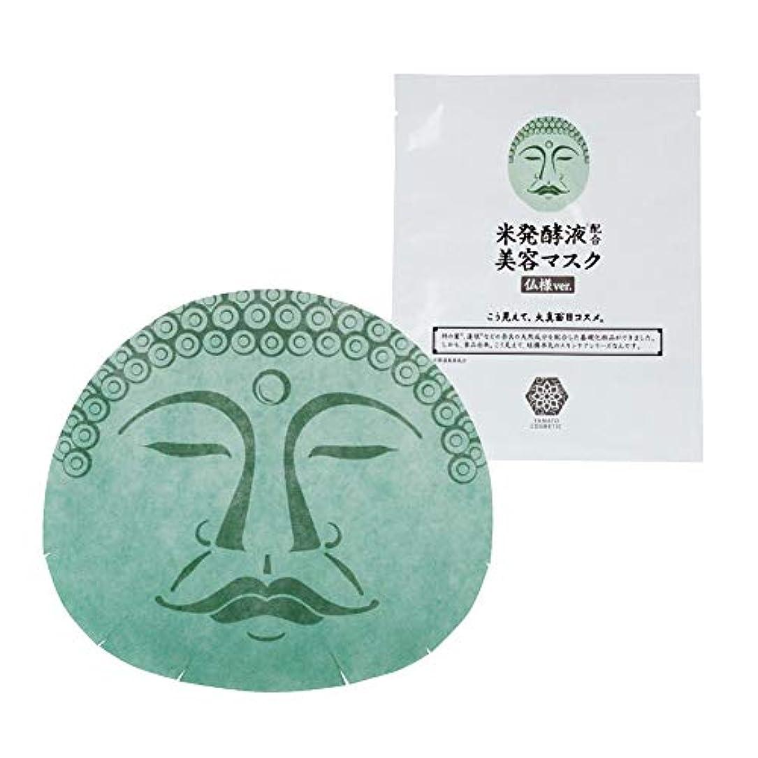 休日複合精神やまとコスメティック 美容液マスク 25mL 1枚 仏様 仏様パック