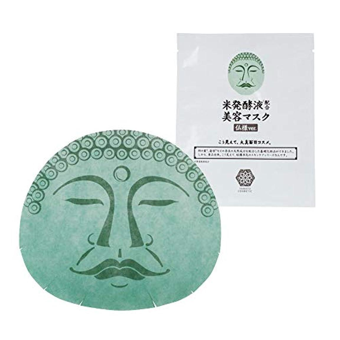 トレッド素晴らしい良い多くのメンタルやまとコスメティック 美容液マスク 25mL 1枚 仏様 仏様パック
