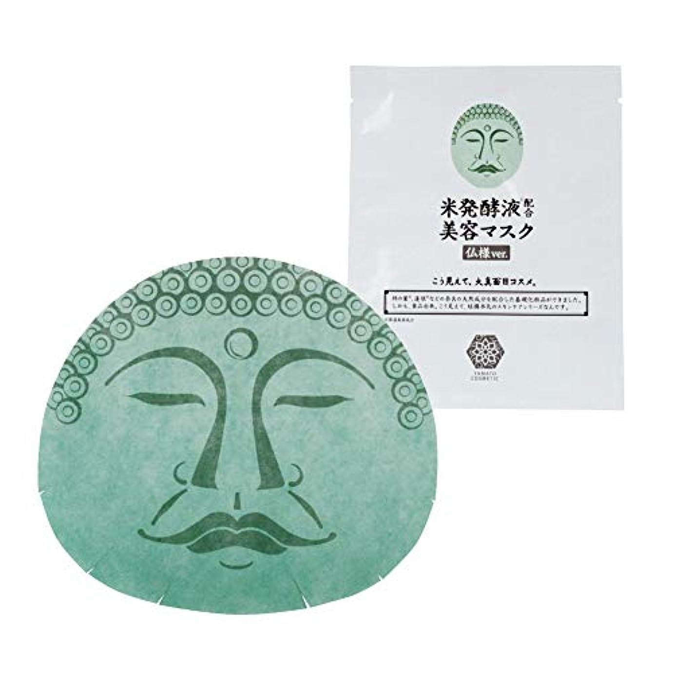 探す市長宗教的なやまとコスメティック 美容液マスク 25mL 1枚 仏様 仏様パック