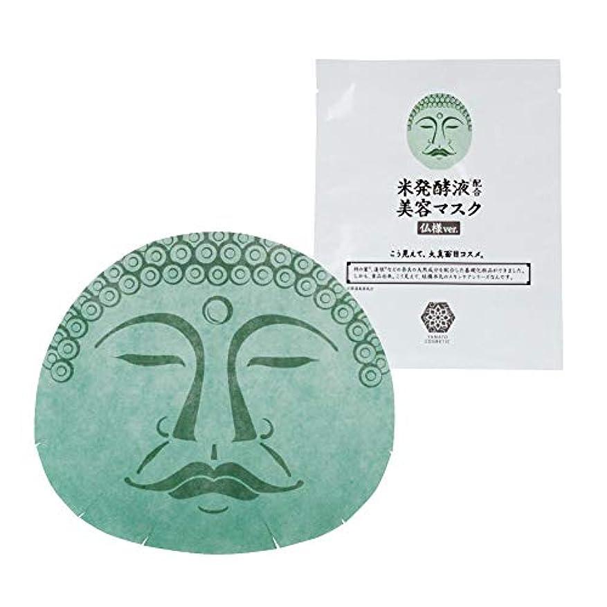 かんたん崇拝するかろうじてやまとコスメティック 美容液マスク 25mL 1枚 仏様 仏様パック