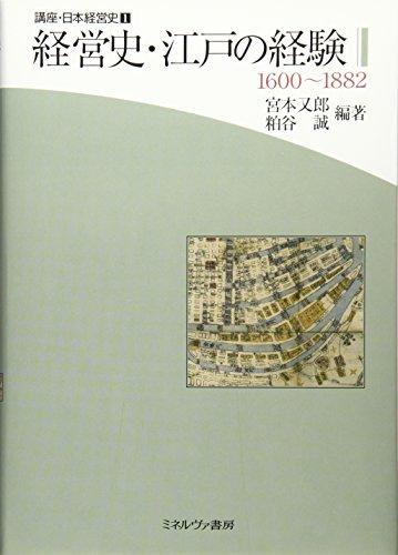 経営史・江戸の経験―1600~1882 (講座・日本経営史)