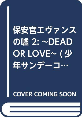 保安官エヴァンスの嘘 2: ~DEAD OR LOVE~ (少年サンデーコミックス)
