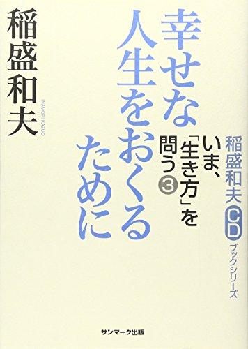 稲盛和夫CDブックシリーズ いま、「生き方」を問う 3 幸せな人生を送るためにの詳細を見る