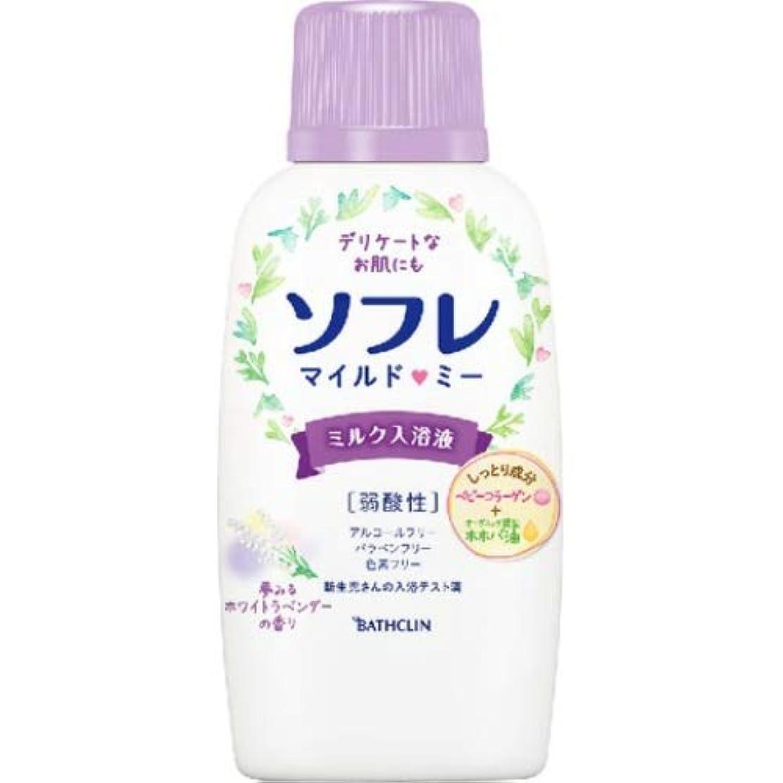 共産主義キャンパス大いにバスクリン ソフレ入浴液 マイルド?ミー ミルク 夢みるホワイトラベンダーの香り 本体720mL保湿 成分配合 赤ちゃんと一緒に使えます。
