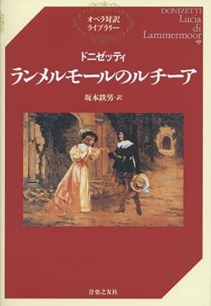 オペラ対訳ライブラリー ドニゼッティ/ランメルモールのルチーア