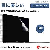 FEELM MacBook Pro 15インチ (2016~2018) ブルーライトカット アンチグレア 抗菌コート 消える気泡 日本製 液晶保護フィルム MBP15L16-BCAG