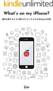 What's on my iPhone? -海外を旅するように暮らすフリーランスのiPhoneの中身- フリーランスの持ち物