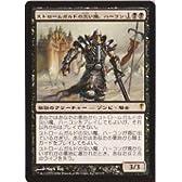 MTG 黒(CSP)ストロームガルドの災い魔、ハーコン(JPN)
