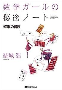数学ガールの秘密ノート 14巻 表紙画像