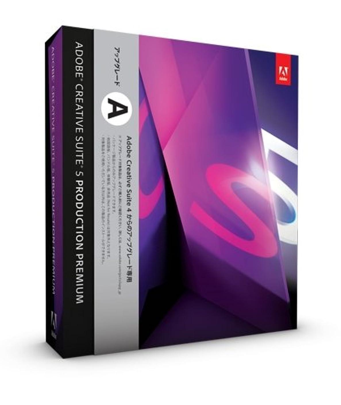 ピッチャードームグラフィックAdobe Creative Suite 5 Production Premium アップグレード版A Windows版 (旧製品)