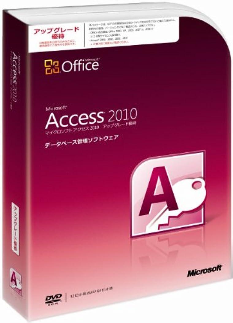 スリチンモイ過敏なホラー【旧商品】Microsoft Office Access 2010 アップグレード優待 [パッケージ]