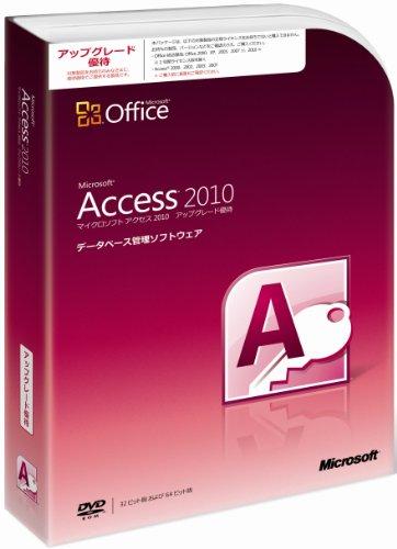 Microsoft Office Access 2010 アップグレード優待 [パッケージ]