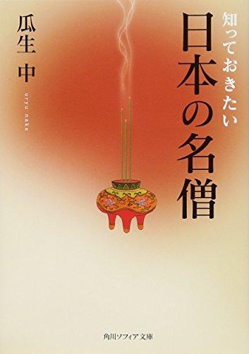 知っておきたい日本の名僧 (角川ソフィア文庫)の詳細を見る